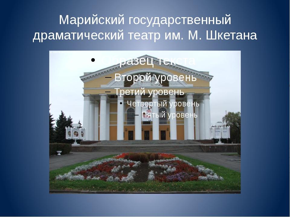 Марийский государственный драматический театр им. М. Шкетана