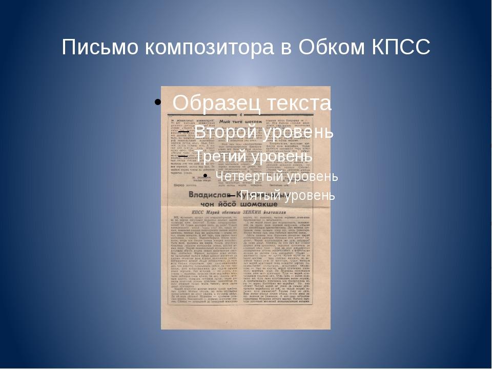 Письмо композитора в Обком КПСС