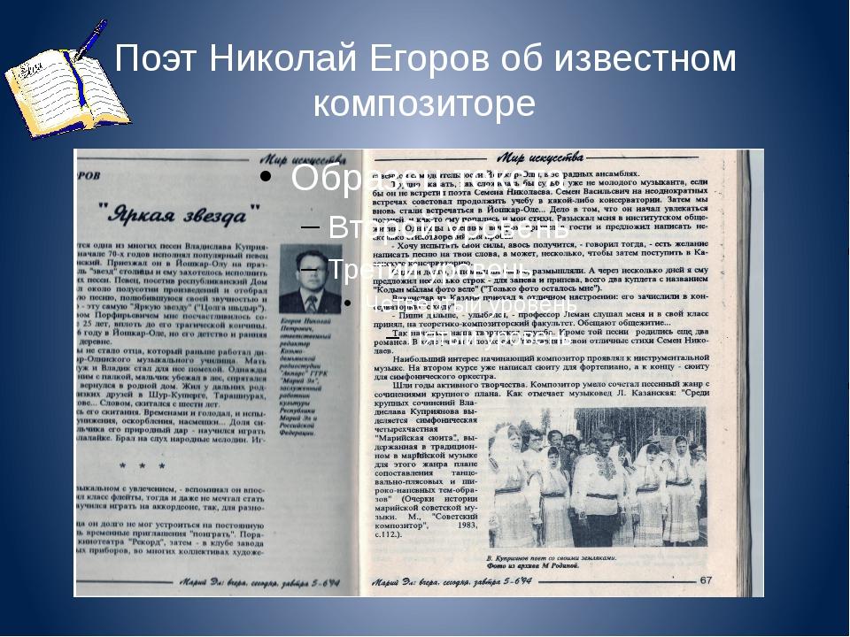 Поэт Николай Егоров об известном композиторе