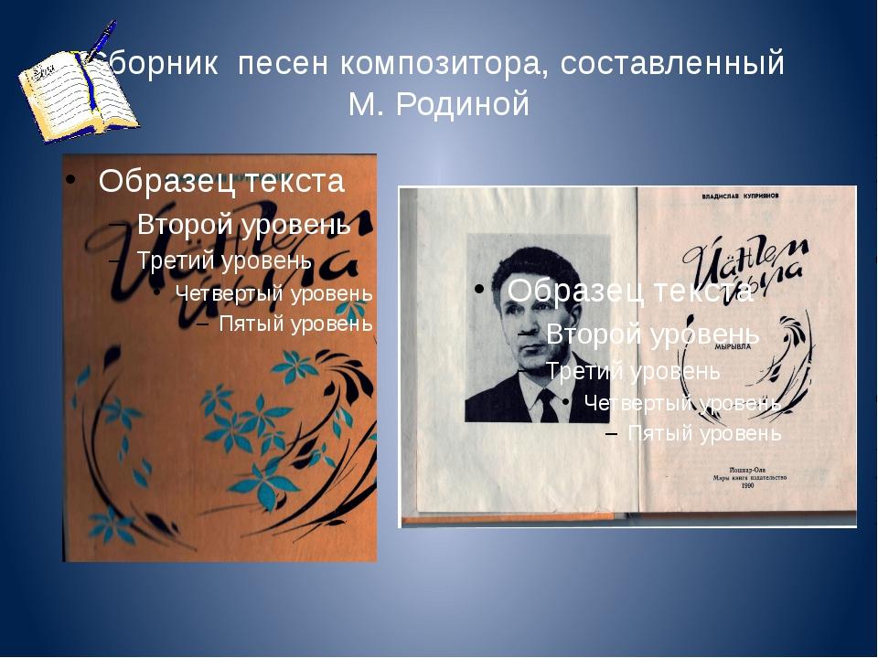Сборник песен композитора, составленный М. Родиной