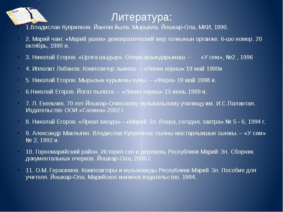 Литература: 1.Владислав Куприянов. Йангем йыла. Мырывла. Йошкар-Ола, МКИ, 199...