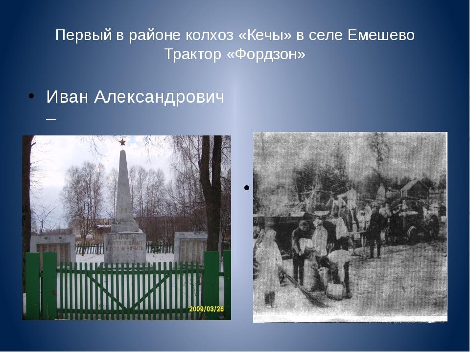 Первый в районе колхоз «Кечы» в селе Емешево Трактор «Фордзон» Иван Александр...