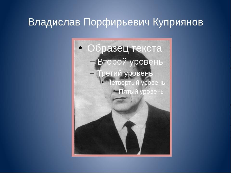 Владислав Порфирьевич Куприянов