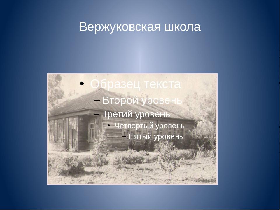 Вержуковская школа