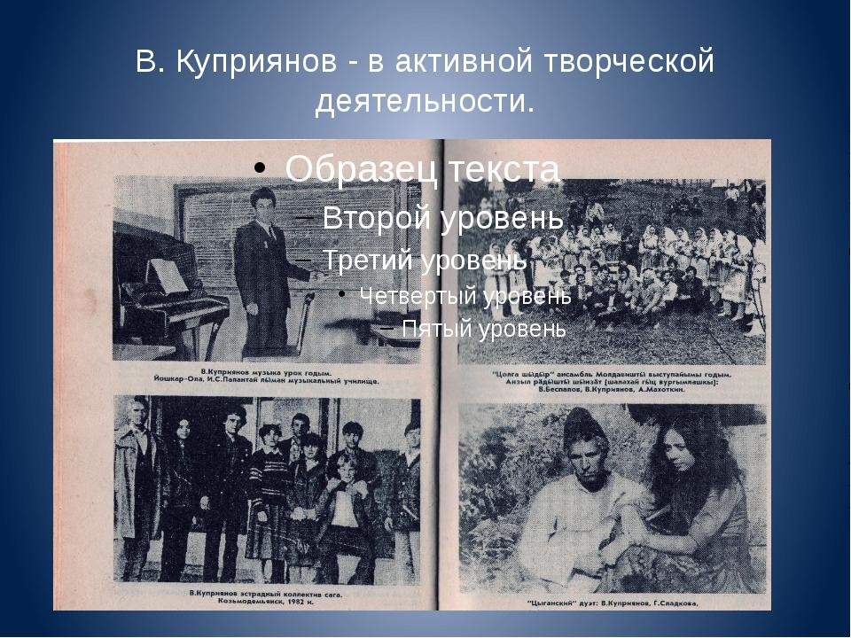 В. Куприянов - в активной творческой деятельности.