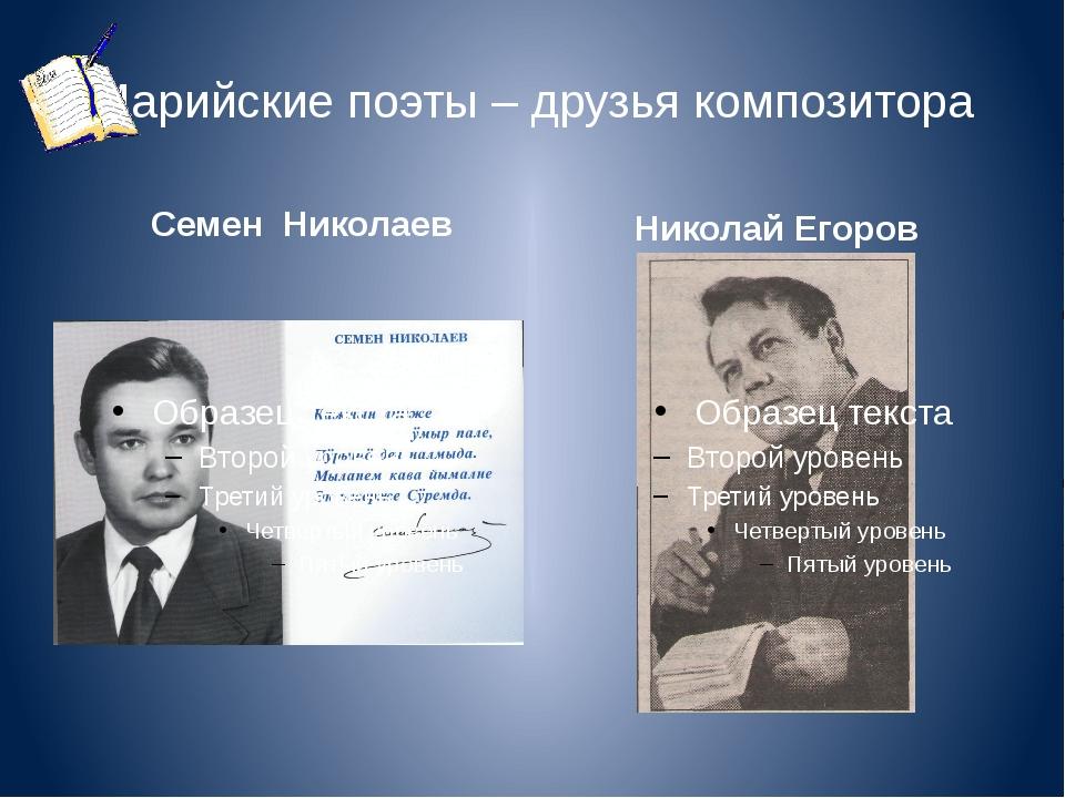Марийские поэты – друзья композитора Семен Николаев Николай Егоров