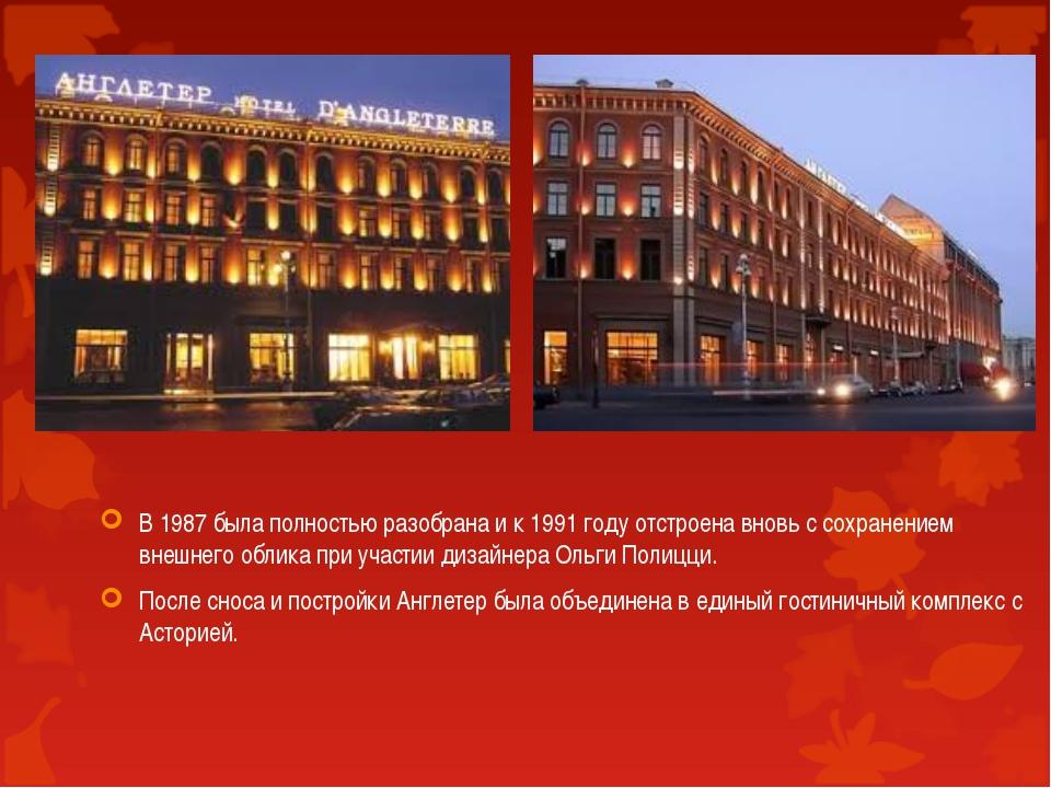 В 1987 была полностью разобрана и к 1991 году отстроена вновь с сохранением в...