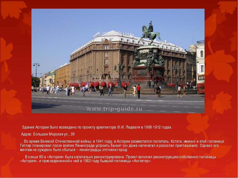 Здание Астории было возведено по проекту архитектора Ф.И. Лидваля в 1908-191...