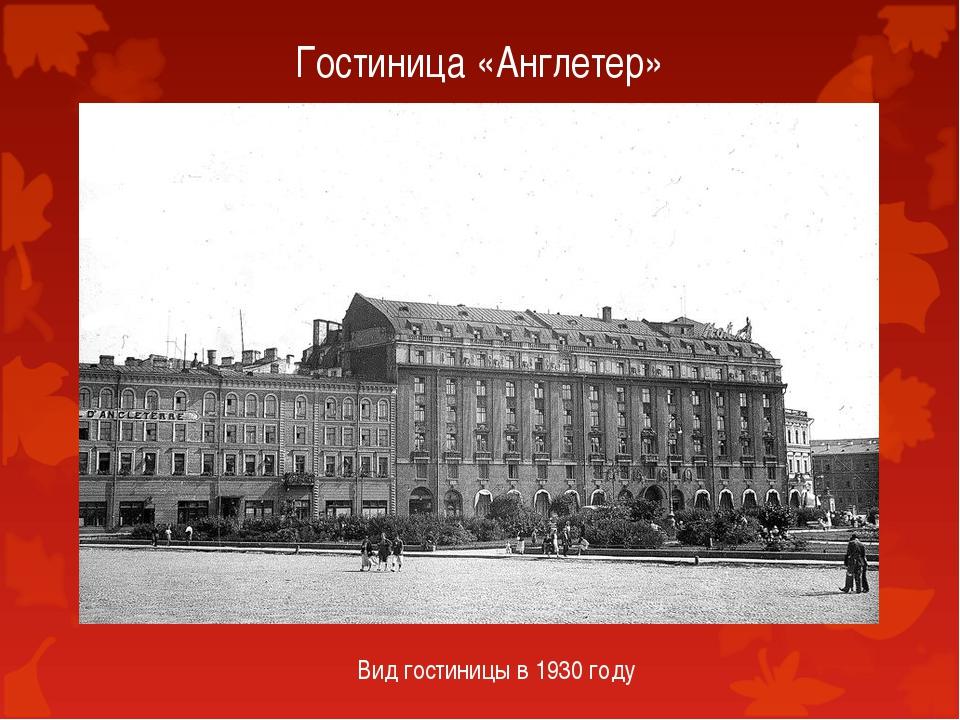 Гостиница «Англетер» Вид гостиницы в 1930 году