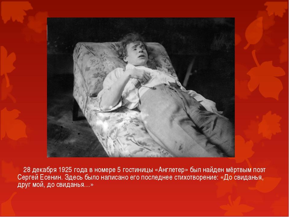 28 декабря 1925 года в номере 5 гостиницы «Англетер» был найден мёртвым поэт...