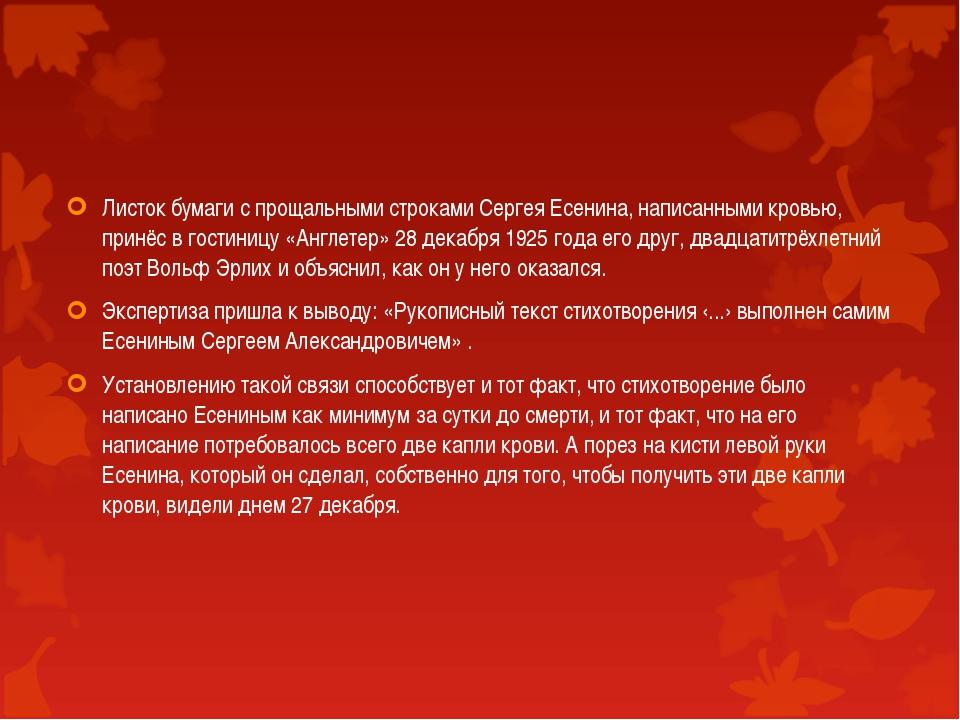 Листок бумаги с прощальными строками Сергея Есенина, написанными кровью, прин...