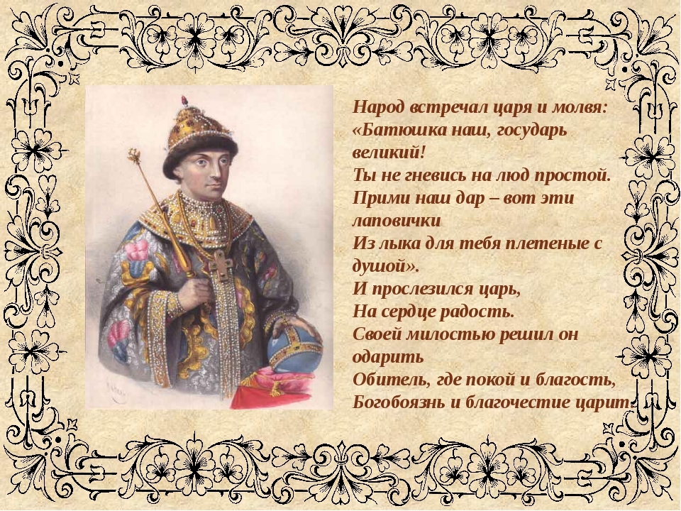 Для именинника поздравление от царя