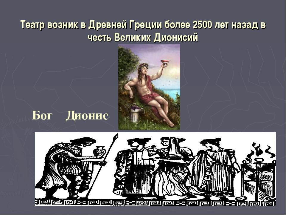 Праздники в древней греции с картинками