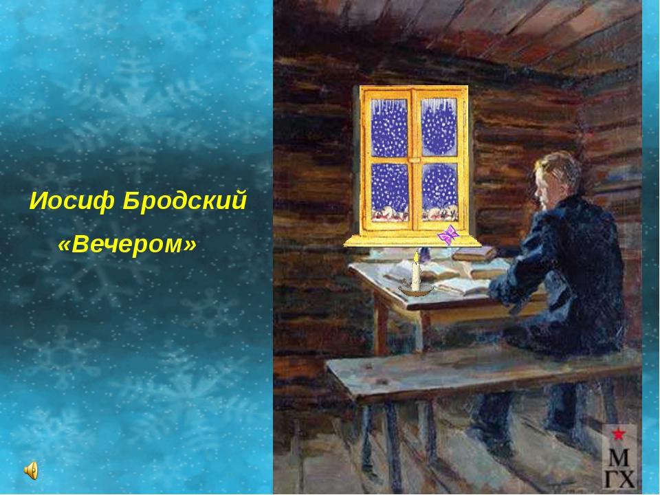 Иосиф Бродский «Вечером»