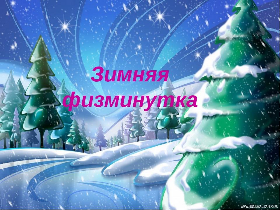 Зимняя физминутка