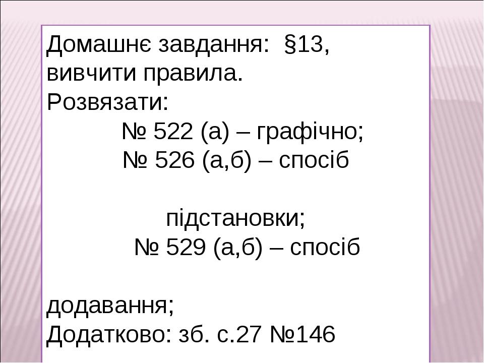 Домашнє завдання: §13, вивчити правила. Розвязати: № 522 (а) – графічно; № 52...
