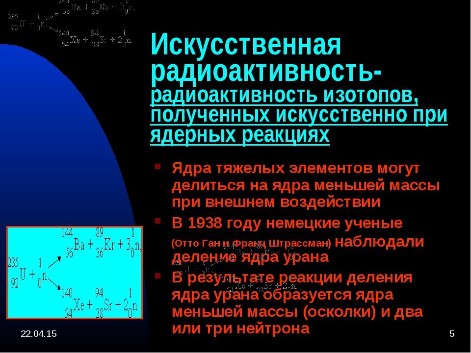 * * Искусственная радиоактивность- радиоактивность изотопов, полученных искус...