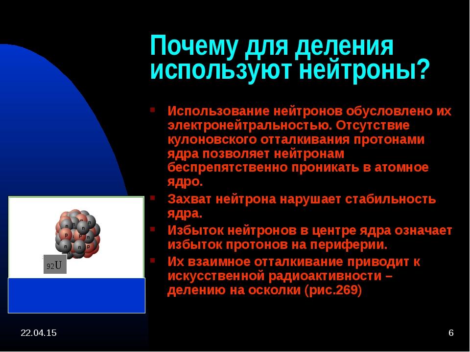 * * Почему для деления используют нейтроны? Использование нейтронов обусловле...