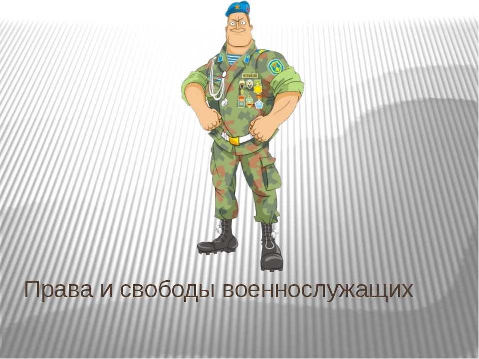 Права и свободы военнослужащих