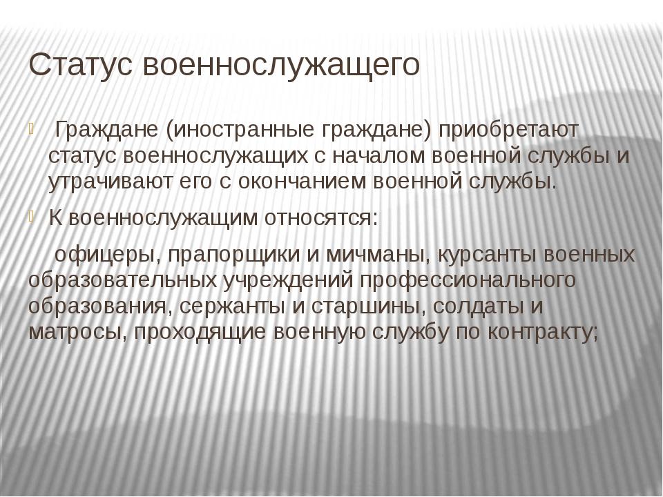 Статус военнослужащего Граждане (иностранные граждане) приобретают статус вое...