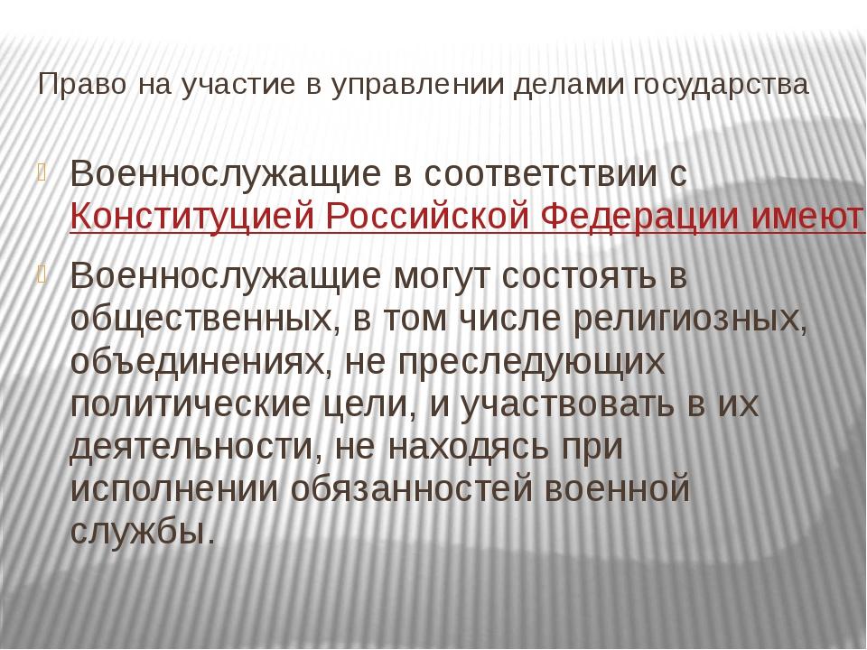 Право на участие в управлении делами государства Военнослужащие в соответстви...