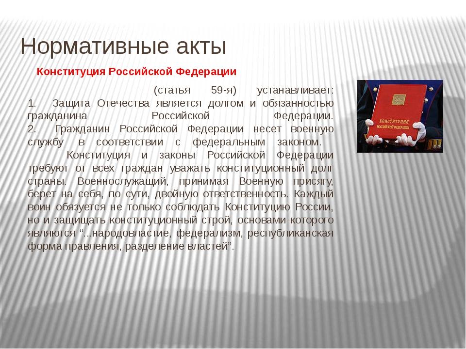 Нормативные акты  Конституция Российской Федерации (статья 59-я) устанавлива...