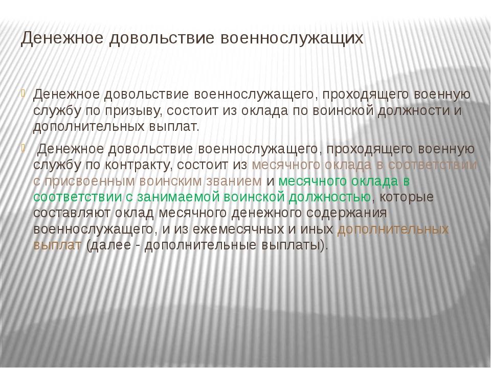 Денежное довольствие военнослужащих Денежное довольствие военнослужащего, про...