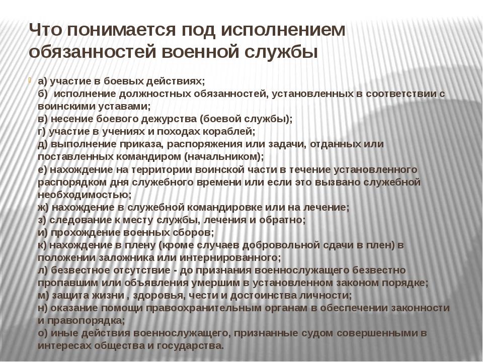 Что понимается под исполнением обязанностей военной службы а) участие в боевы...