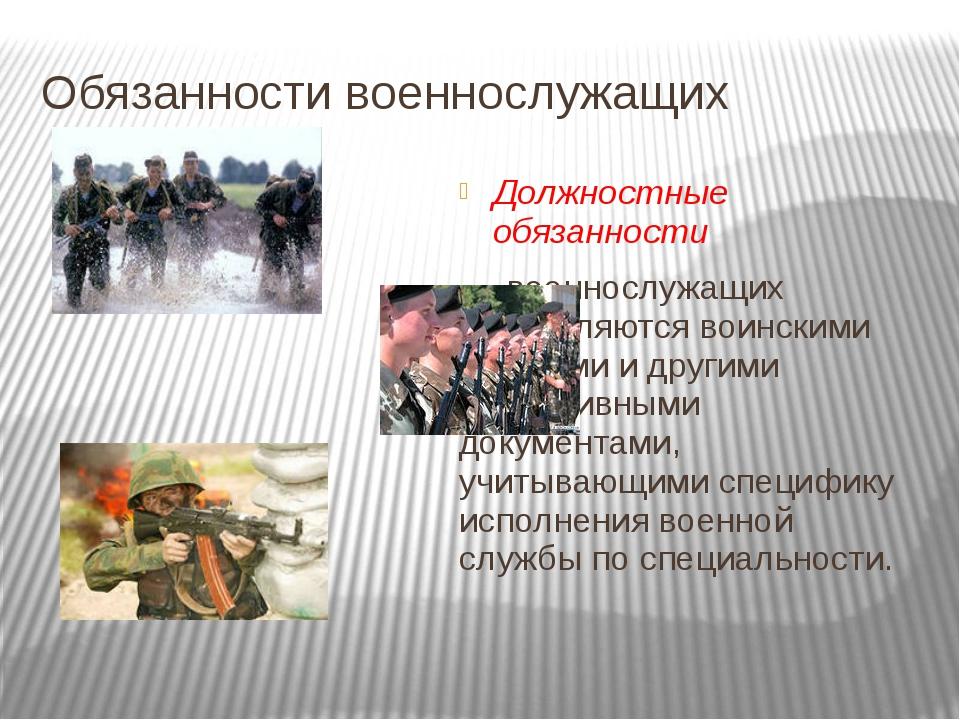 Обязанности военнослужащих Должностные обязанности военнослужащих определяют...