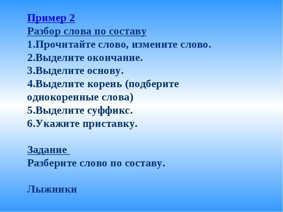 Пример 2 Разбор слова по составу 1.Прочитайте слово, измените слово. 2.Выдели...