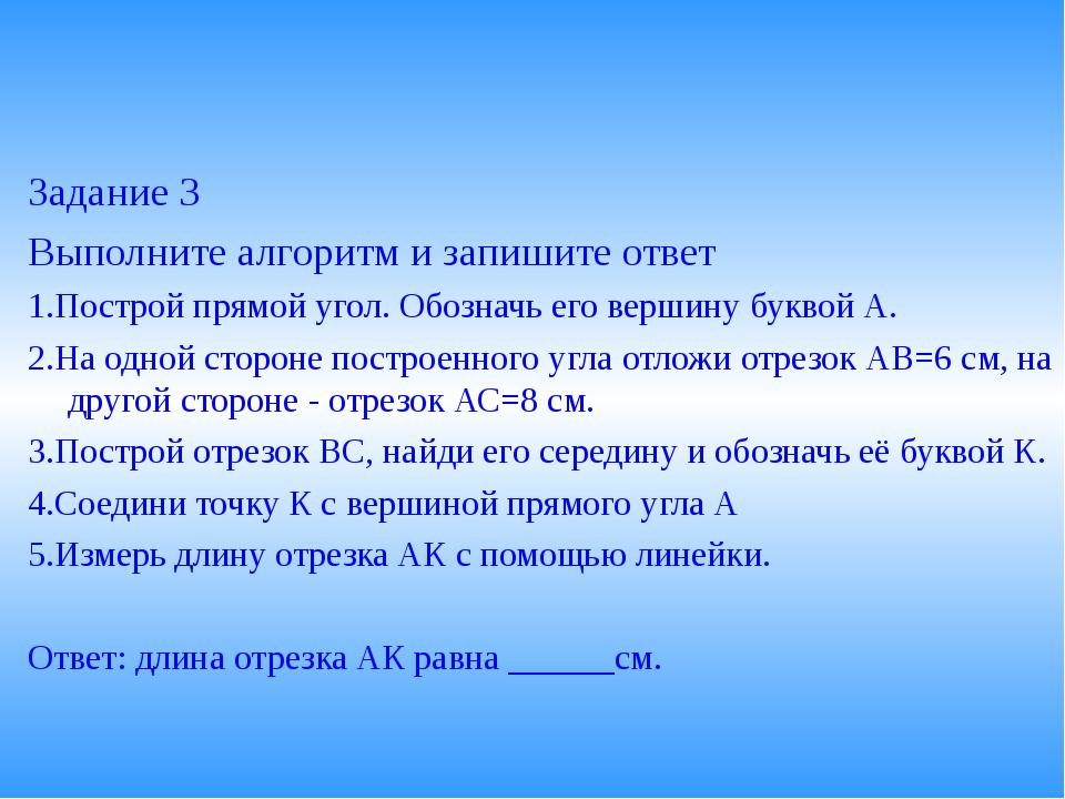 Задание 3 Выполните алгоритм и запишите ответ 1.Построй прямой угол. Обозначь...
