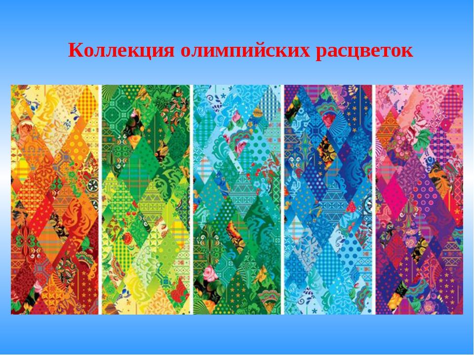 Коллекция олимпийских расцветок