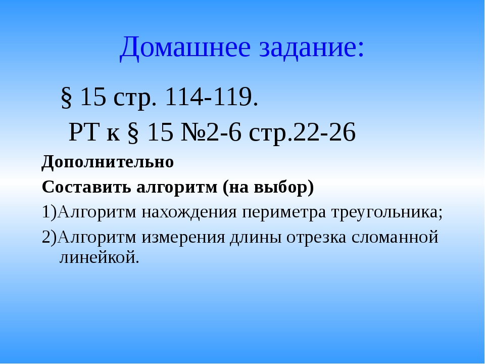 Домашнее задание: § 15 стр. 114-119. РТ к § 15 №2-6 стр.22-26 Дополнительно...