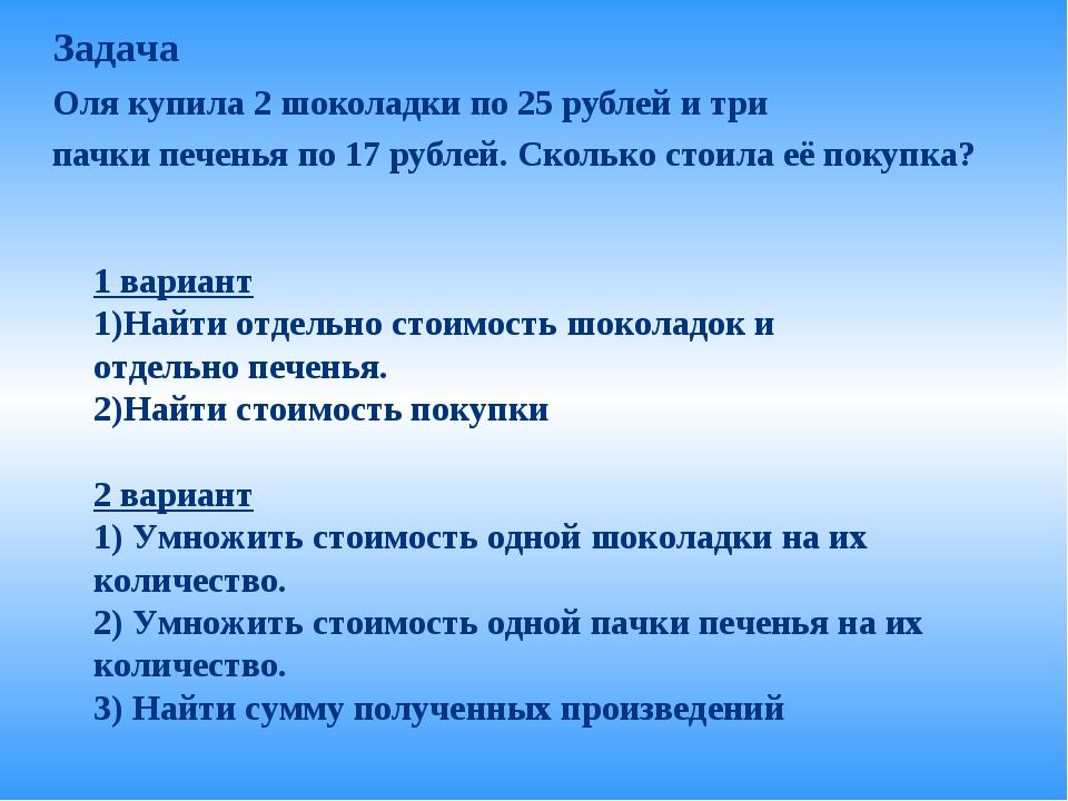 Задача Оля купила 2 шоколадки по 25 рублей и три пачки печенья по 17 рублей....