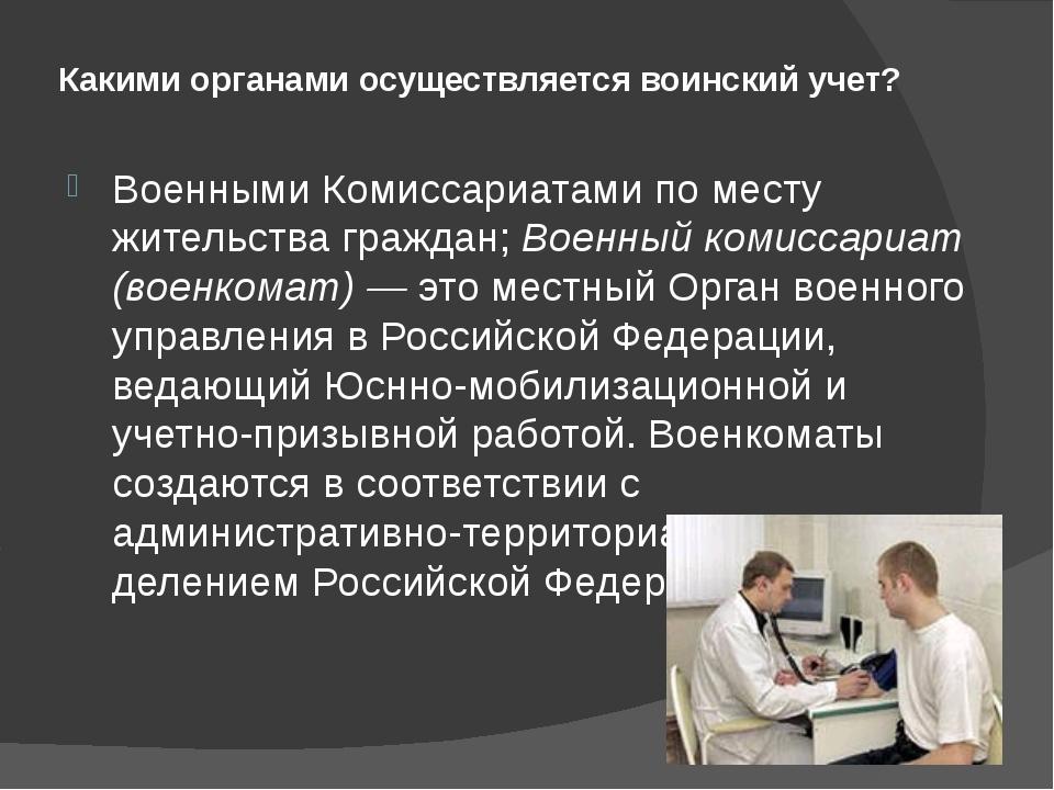 Первоначальная постановка граждан на воинский учет 01.01. – 31.03. текущего г...