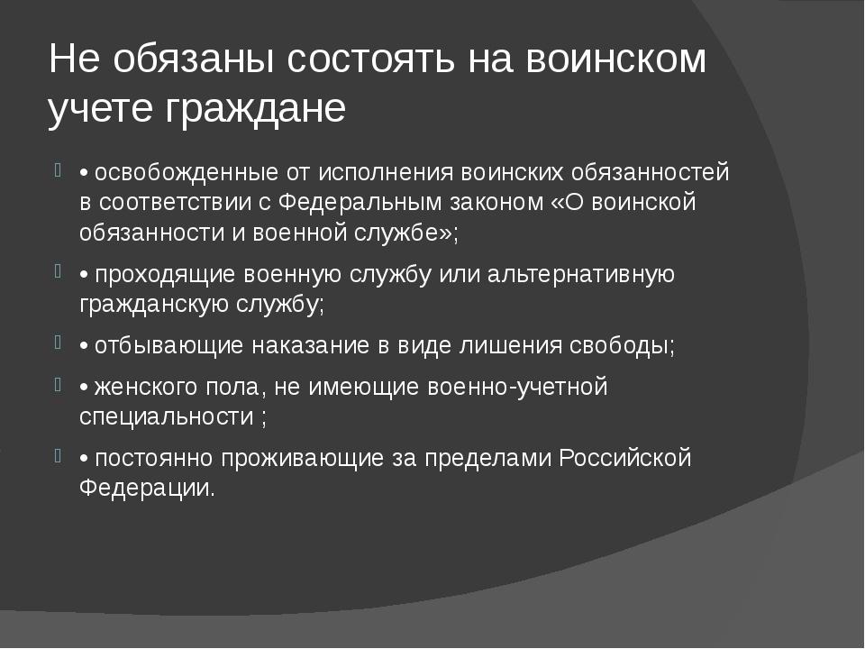 Обязанности граждан по воинскому учету состоять на воинском учете по месту жи...