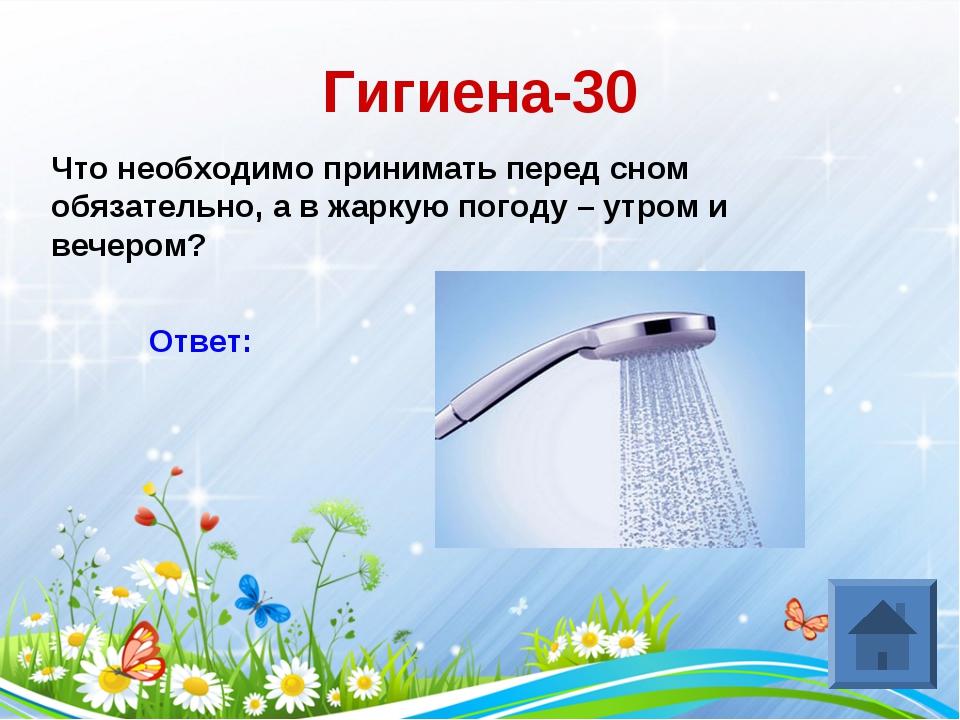Гигиена-30 Что необходимо принимать перед сном обязательно, а в жаркую погоду...