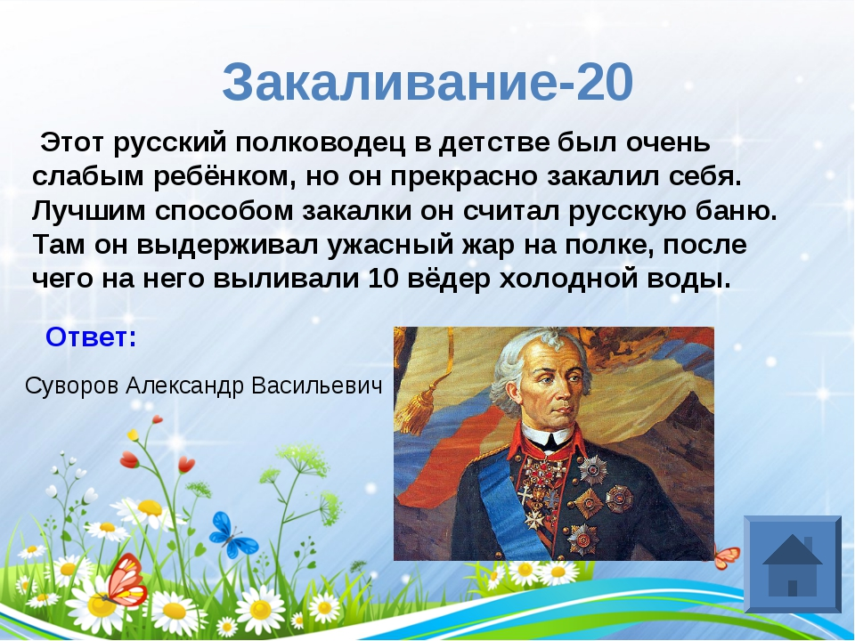 Закаливание-20 Этот русский полководец в детстве был очень слабым ребёнком, н...