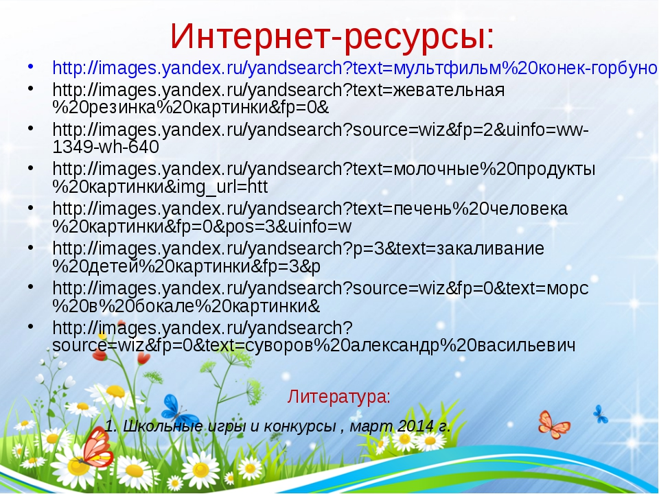 Интернет-ресурсы: http://images.yandex.ru/yandsearch?text=мультфильм%20конек-...