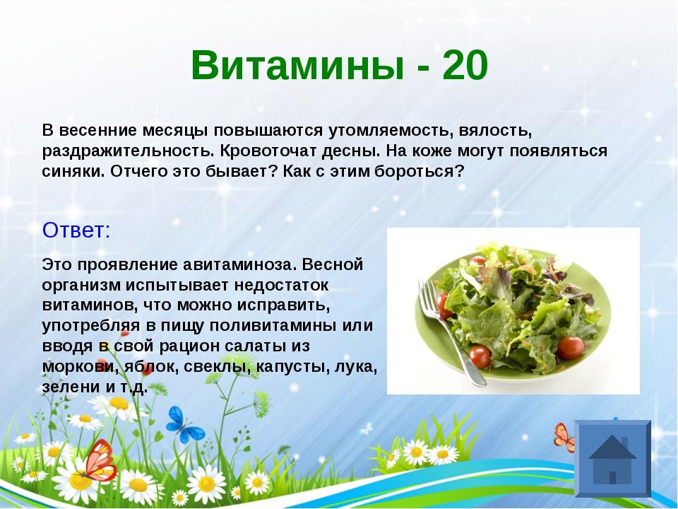 Витамины - 20 Ответ: Это проявление авитаминоза. Весной организм испытывает н...