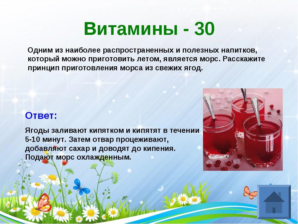 Витамины - 30 Одним из наиболее распространенных и полезных напитков, который...