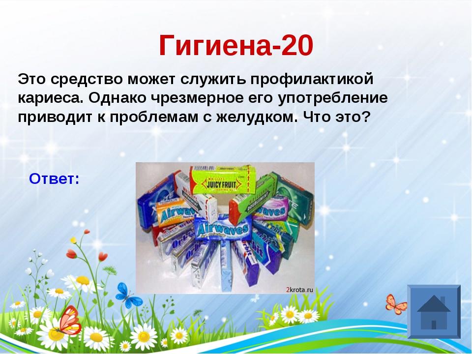 Гигиена-20 Это средство может служить профилактикой кариеса. Однако чрезмерно...