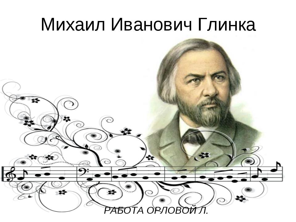 романсы глинки на стихи пушкина презентация