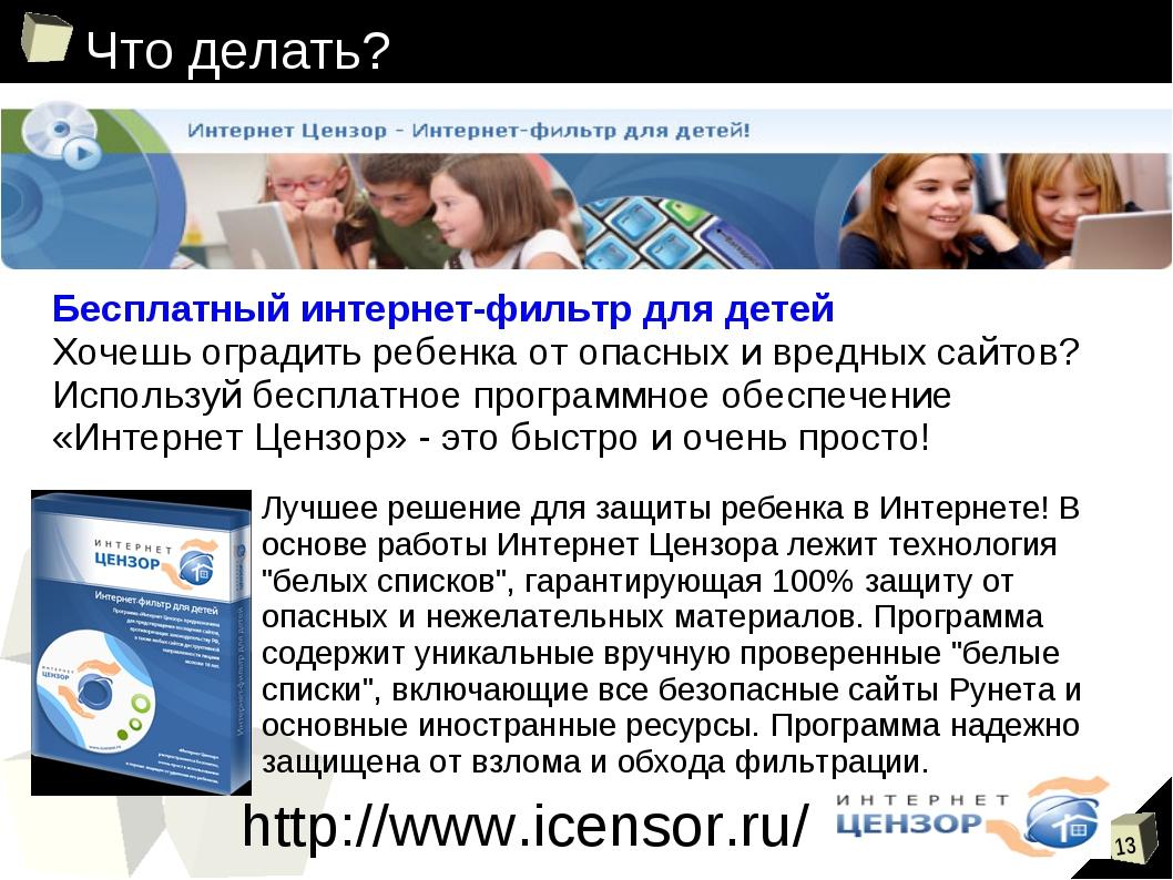 Что делать? Бесплатный интернет-фильтр для детей Хочешь оградить ребенка от о...