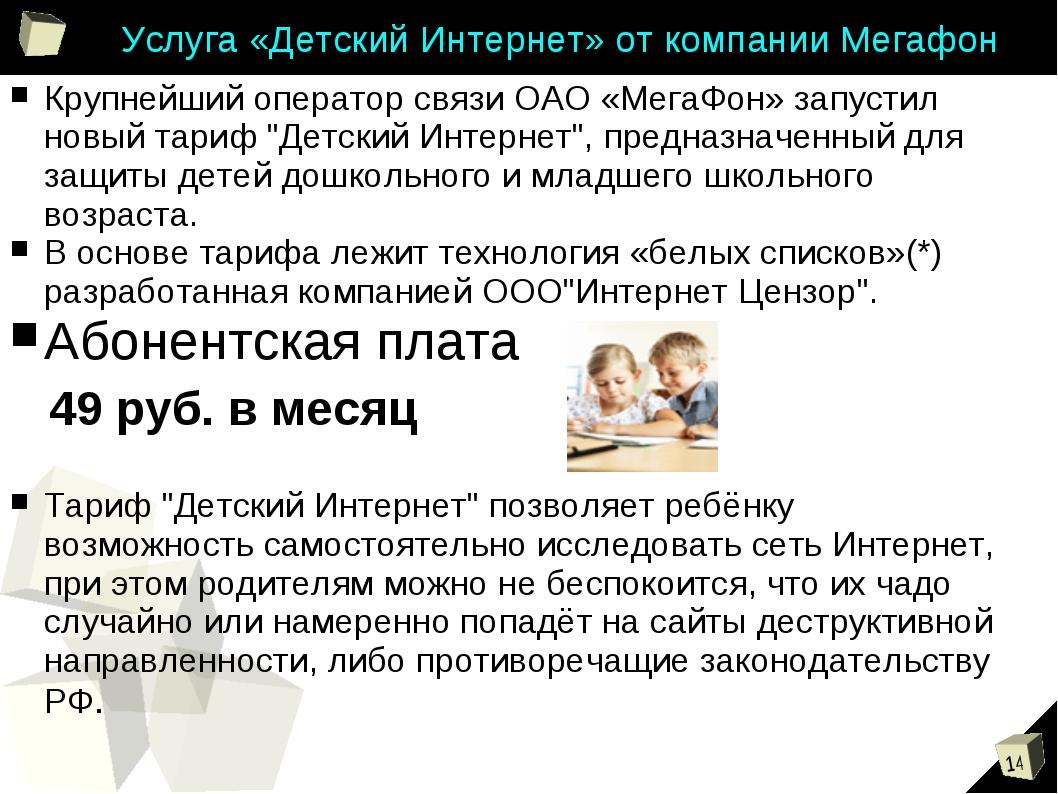 """Крупнейший оператор связи ОАО «МегаФон» запустил новый тариф """"Детский Интерне..."""