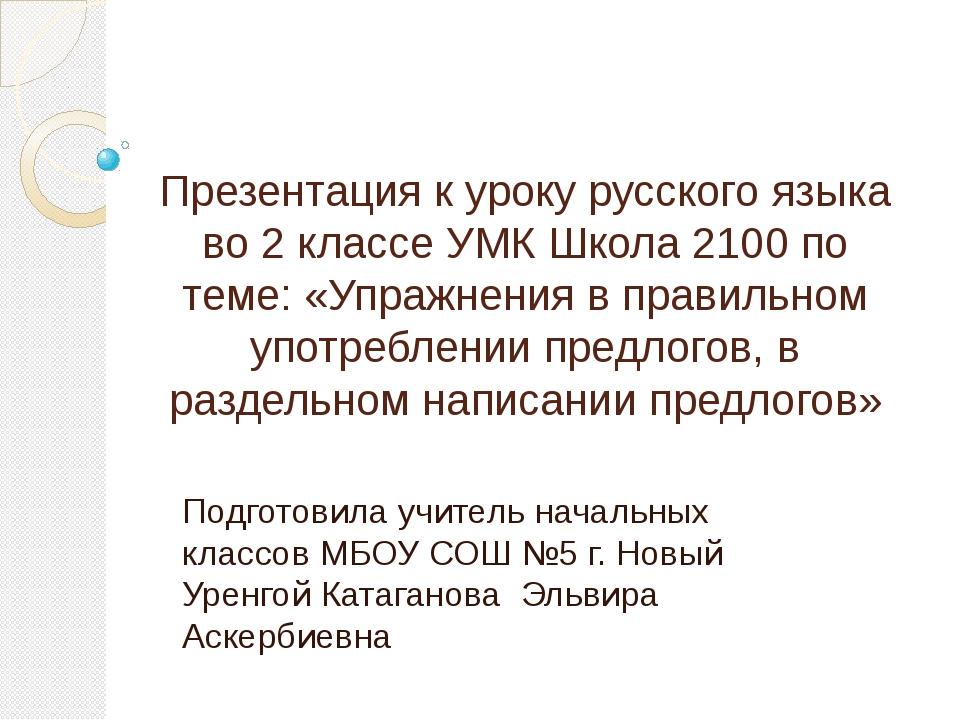 Презентация к уроку русского языка во 2 классе УМК Школа 2100 по теме: «Упраж...