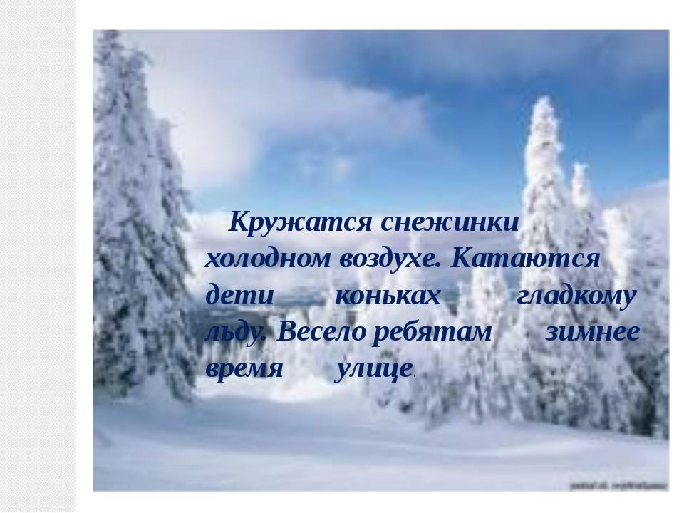 Кружатся снежинки холодном воздухе. Катаются дети коньках гладкому льду. Вес...