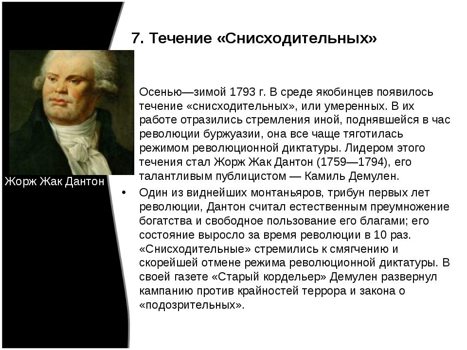 7. Течение «Снисходительных» Осенью—зимой 1793 г. В среде якобинцев появилось...