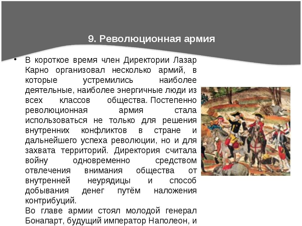 9. Революционная армия В короткое время член Директории Лазар Карно организов...
