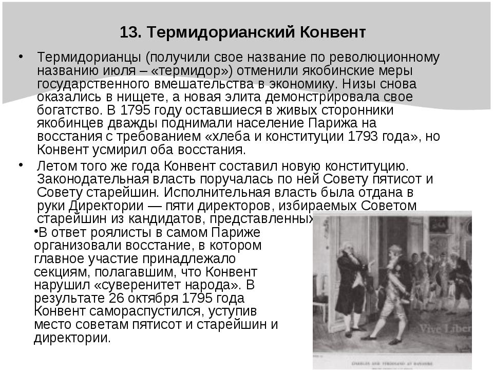 13. Термидорианский Конвент Термидорианцы (получили свое название по революци...